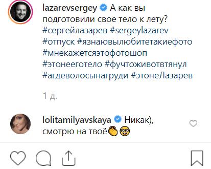 Лолита и Лазарев