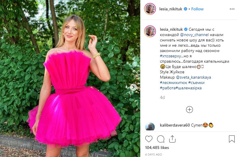Леся Никитюк — Интернет-пользователи отреагировали на сообщение Леси Никитюк о новой работе