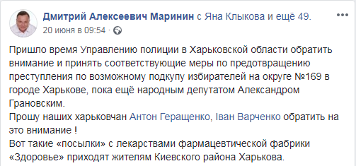 В Харькове соратник Порошенко подкупал избирателей лекарствами: полиция приняла меры