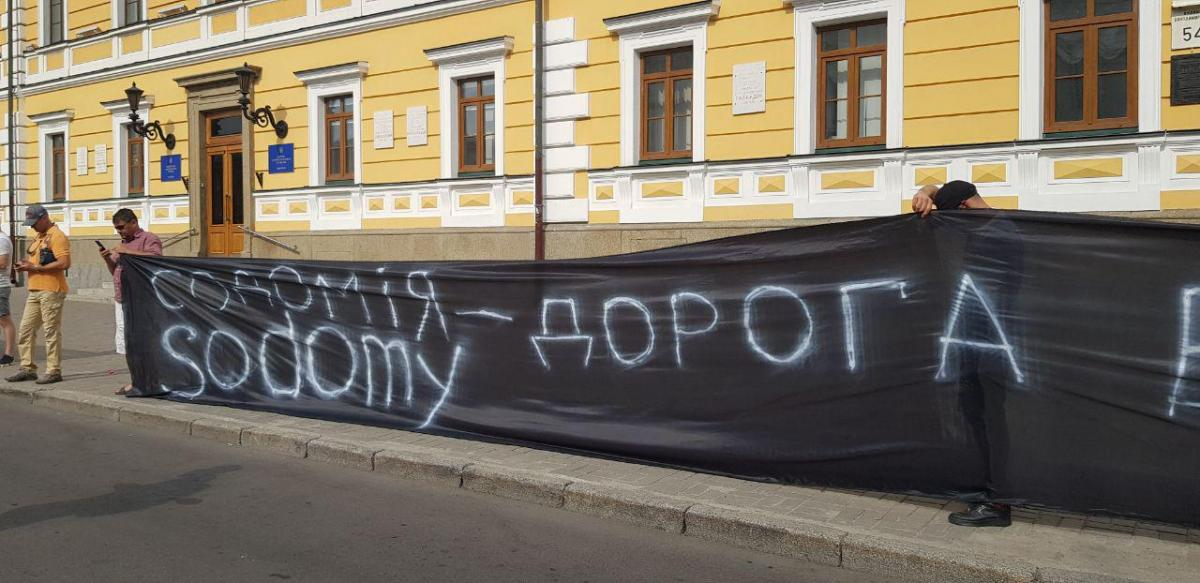Марш равенства КиевПрайд 2019