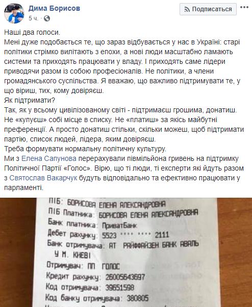 Известный ресторатор подогрел деньгами партию Вакарчука: стала известная сумма