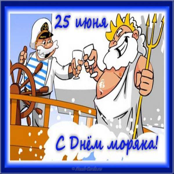 Открытки начальству, открытка день моряков