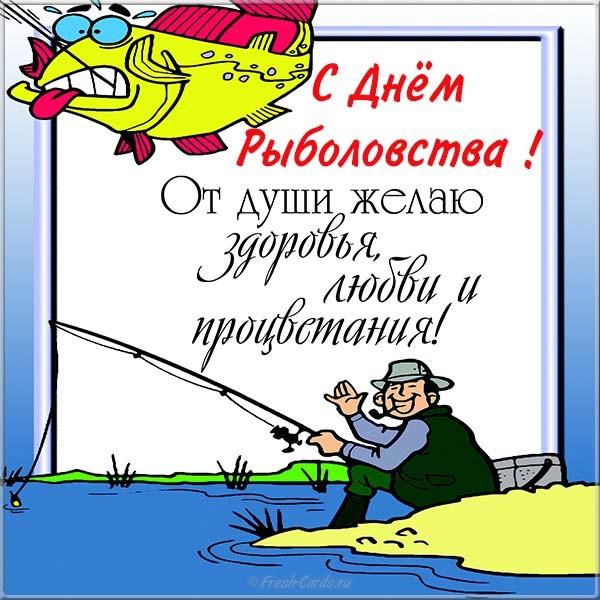 С днем рыболовства картинки красивые, марта празднику