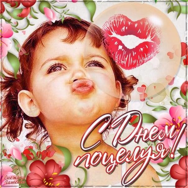 Юбилеем лет, поздравление с днем поцелуя открытка