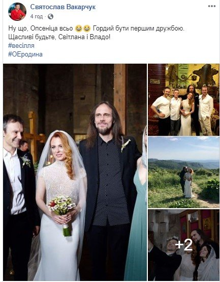 Вакарчук в Грузии женил своего гитариста