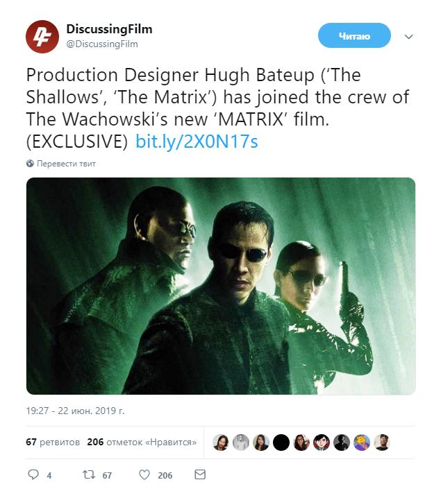 Матрица-4