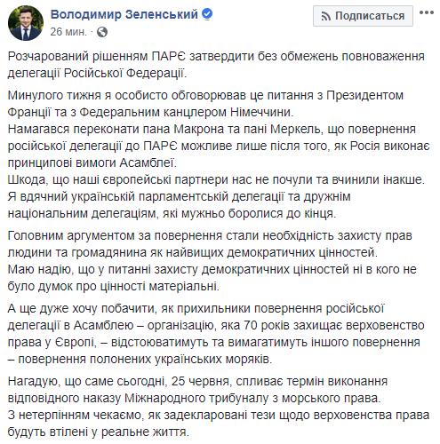 Зеленский рассказал, чего хочет от ПАСЕ после решения по России