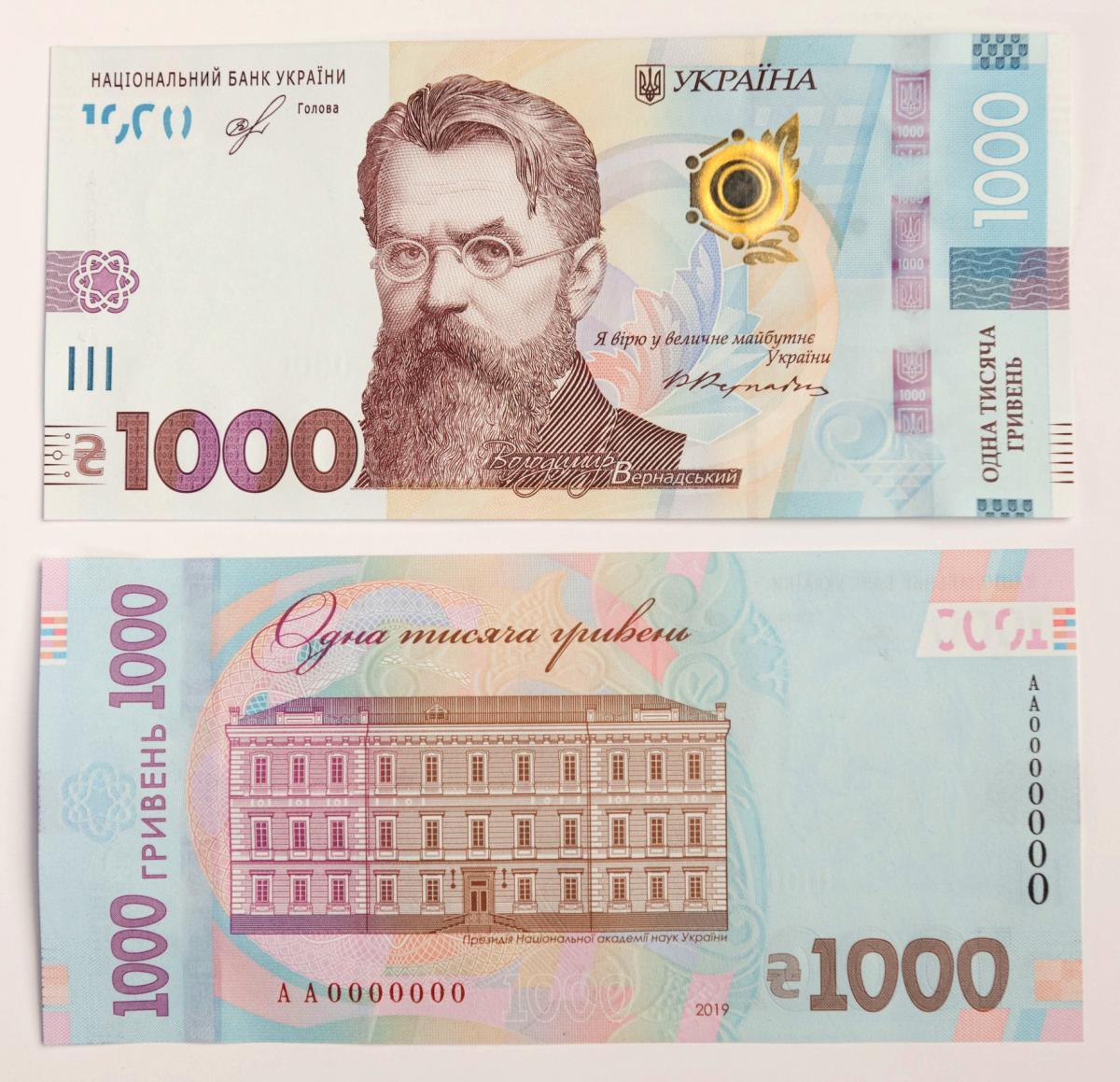 В Украине вводят новую банкноту в 1000 гривен