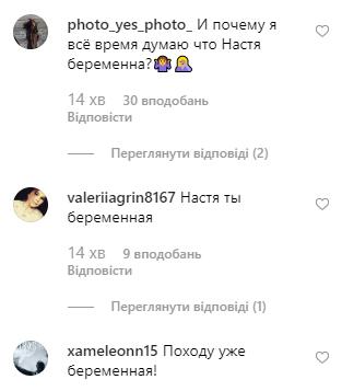 Настя Каменских