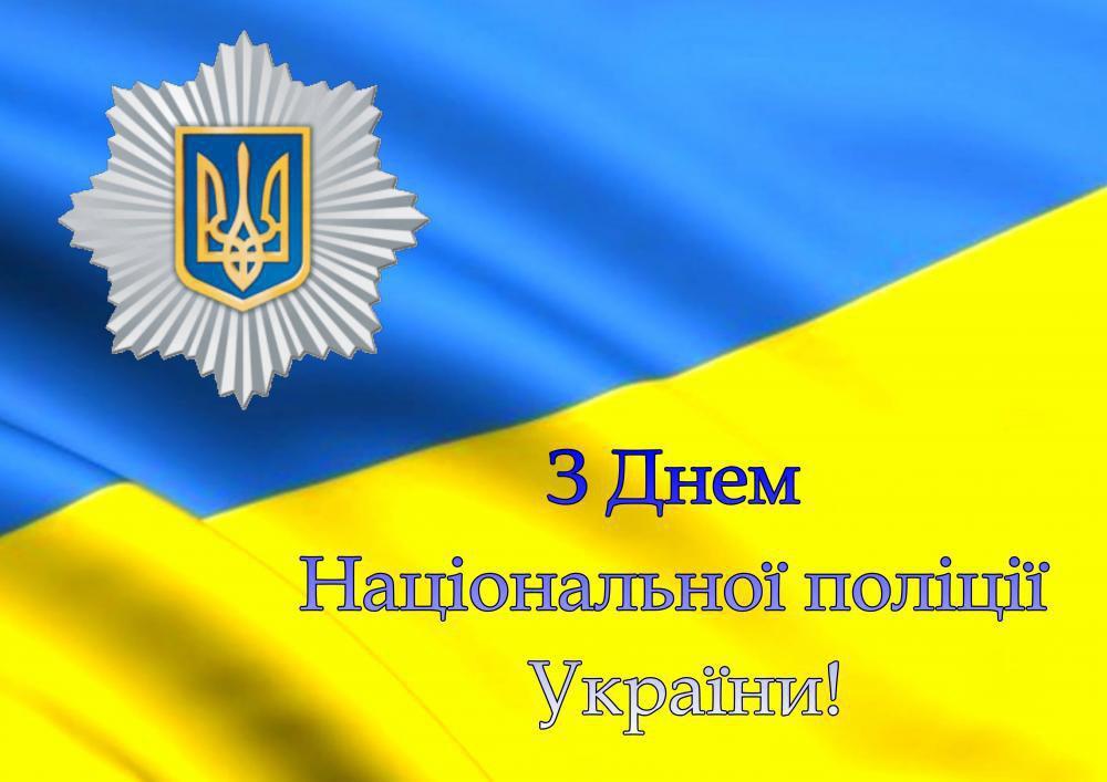 Картинок, открытка день милиции украины