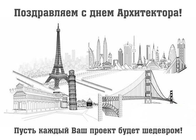 День архитектора – картинки