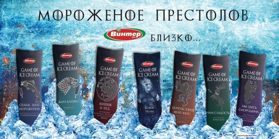 Мороженое, Игра престолов, ДНР