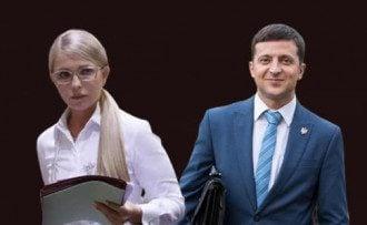 Зеленский Тимошенко