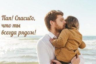 Когда День отца 2020 в Украине – дата и как отмечать День папы 2020