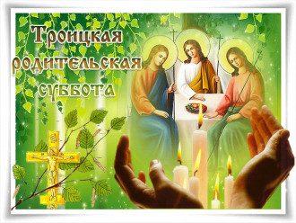картинка Троицкая родительская суббота