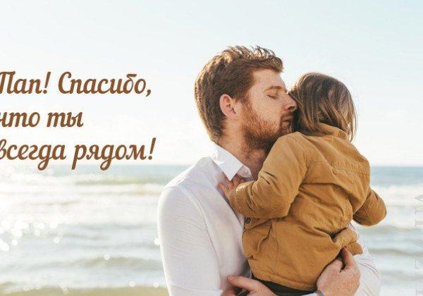 Коли День батька 2020 в Україні – дата і як відзначати День папи 2020