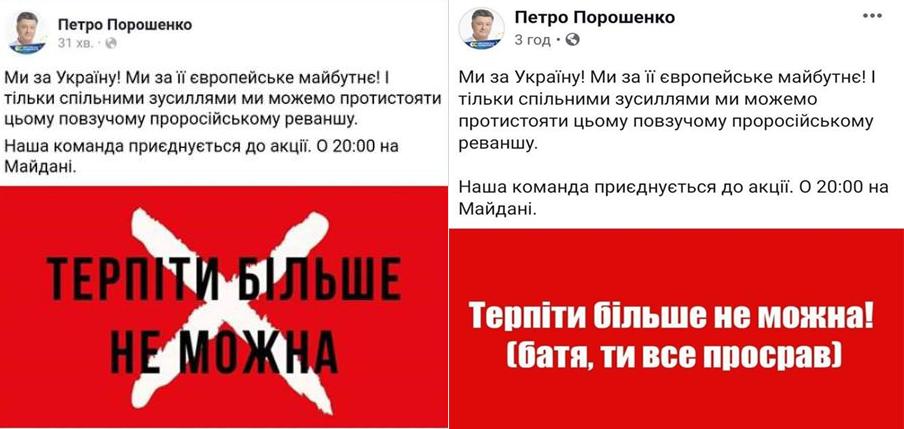 Как только Петр Порошенко объявил о присоединении к протестам на Майдане против регистрации на выборы блогера Анатолия Шария и Андрея Клюева, как акция была переименована
