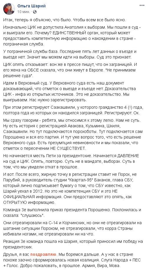 Анатолий Шарий прокомментировал недопуск на выборы
