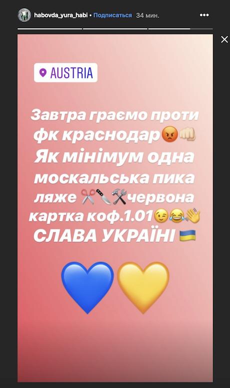 Габовда прокомментировал матч с Краснодаром