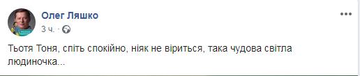 Под Киевом в поле кукурузы нашли мертвой гардеробщицу Верховной Рады