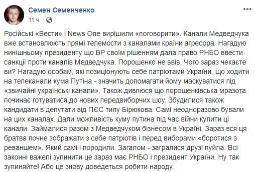"""Телемост Россия 24 — Newsone: все, что нужно знать о """"телемине"""""""