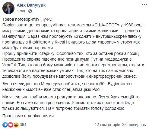 """""""Без паники, дешевая манипуляция"""": в СНБО отреагировали на телемост между Россией и Украиной"""