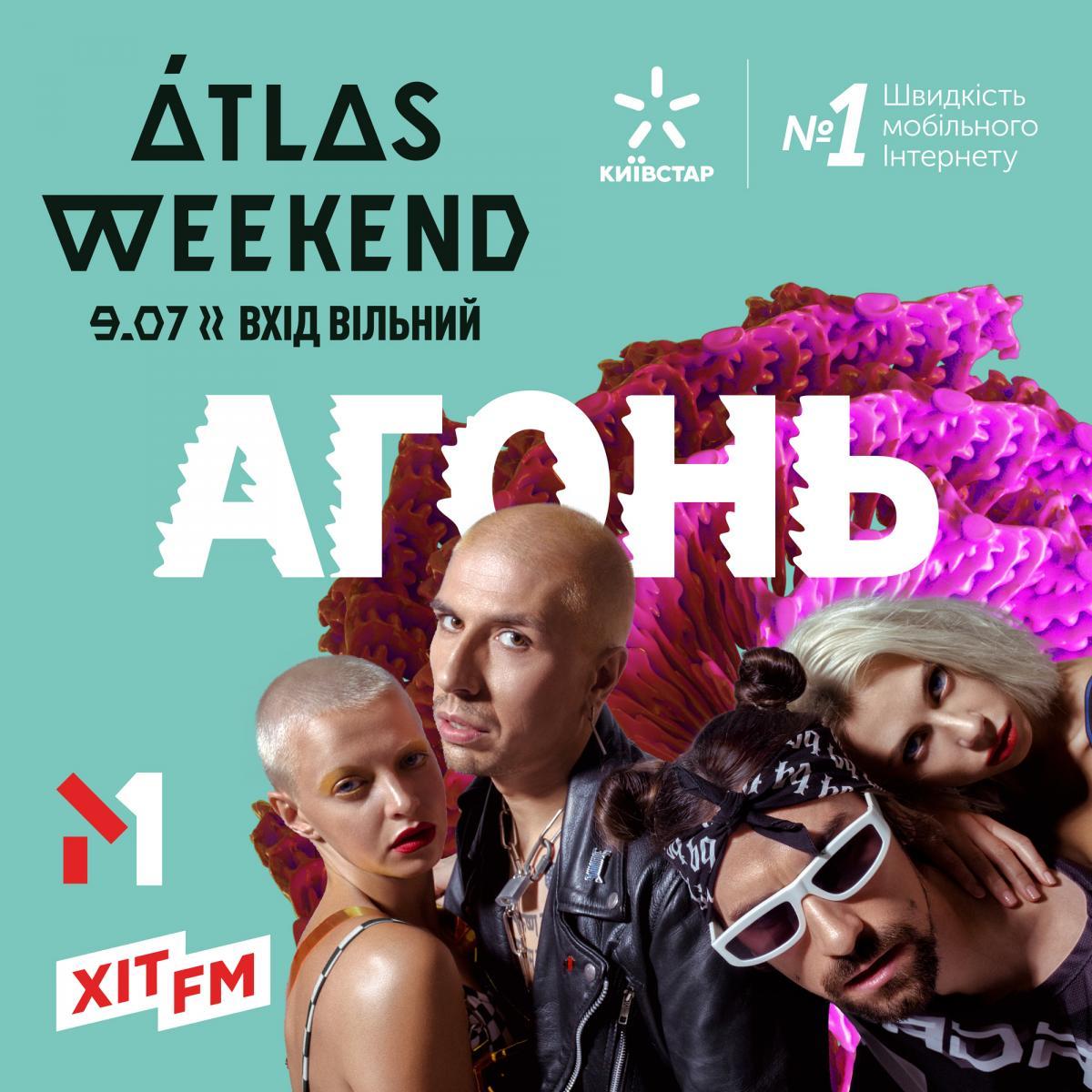 Агонь Atlas Weekend 2019