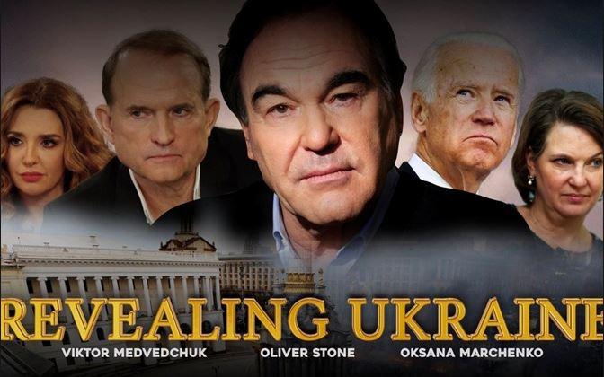 Открывая Украину