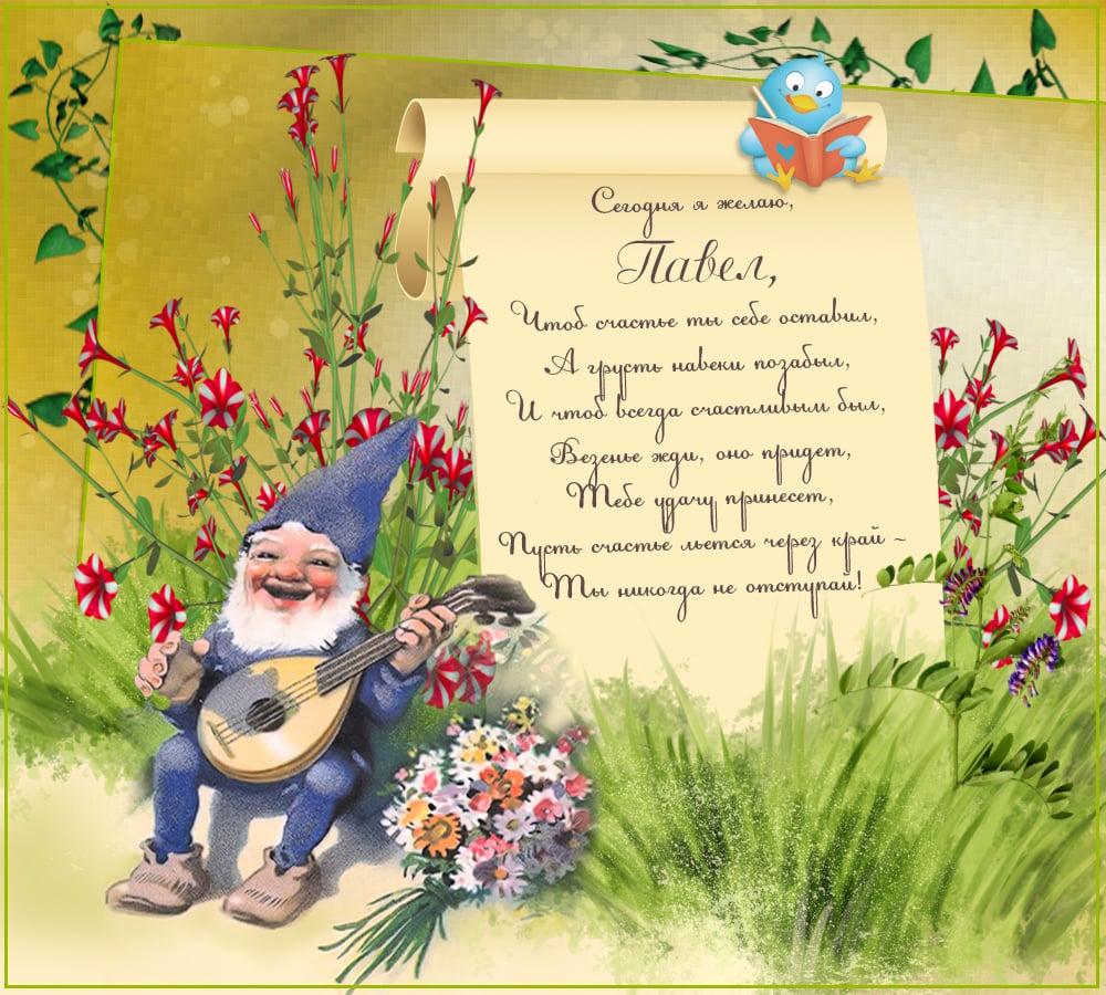 День ангела павел открытки, мальчику года