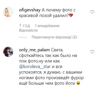 Светлана Лобода
