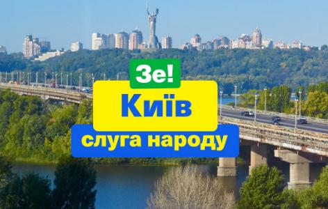 Новости Киева — Сегодня в Киеве состоится Большой Зе!Концерт