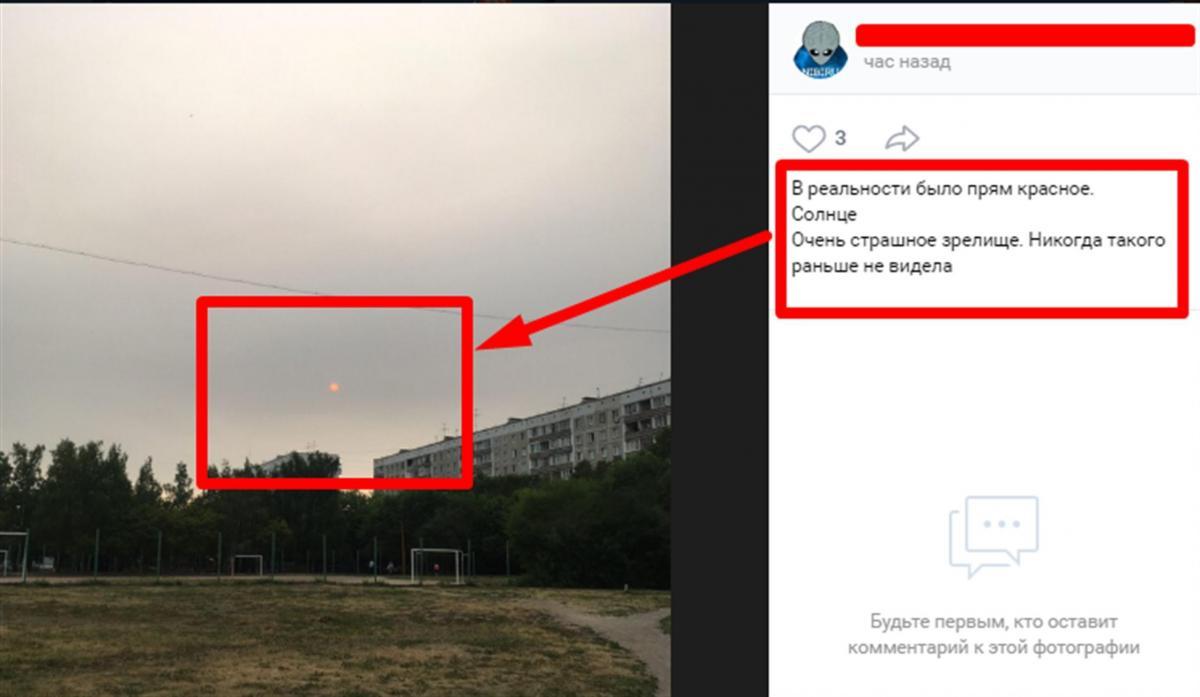 Уфологи увидели знамение над Новосибирском / vistanews.ru