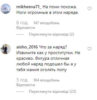 Оля Бузова