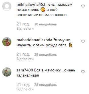 Дочь Пугачевой