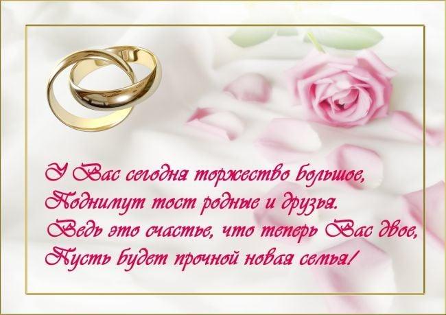 otkritka-so-svadboj-pozdravlenie-krasivie foto 18