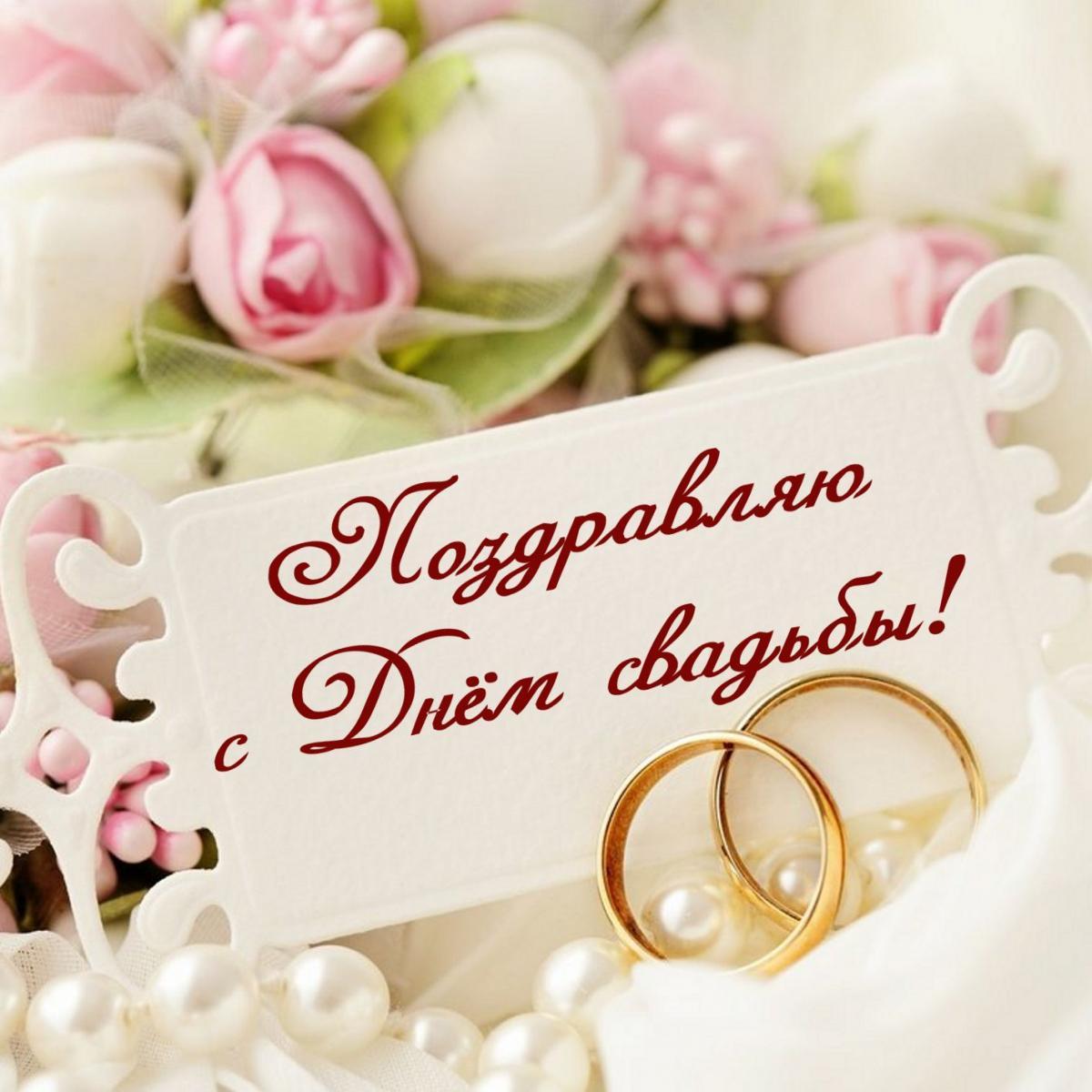 Яйца, поздравления со свадьбой текст на открытке