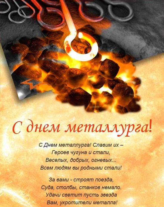 Поздравление с днем металлургов открытка