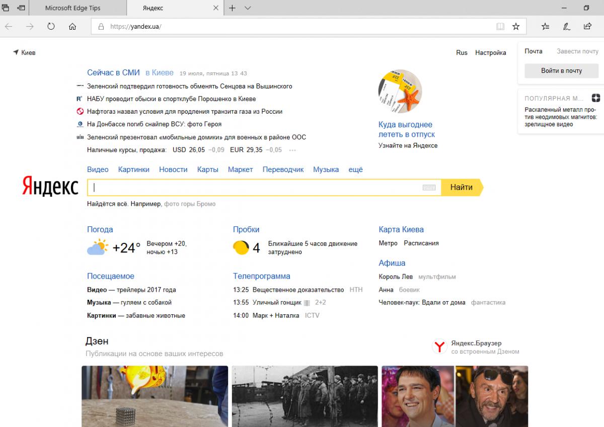 В Украине смогли зайти на ВКонтакте и Яндекс: что произошло