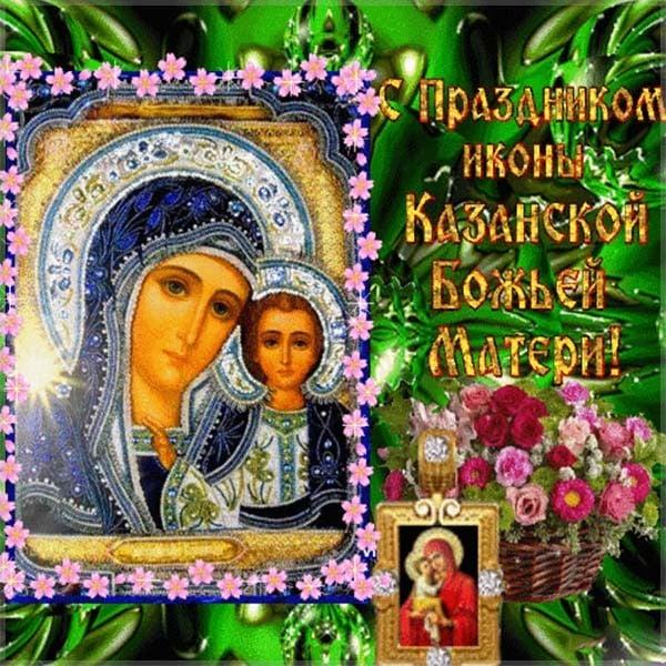 Икона казанской божьей матери фото картинки с праздником