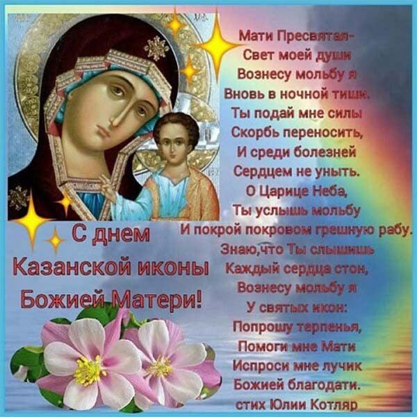 Открытки с иконой божьей матери поздравления друзьям, картинки