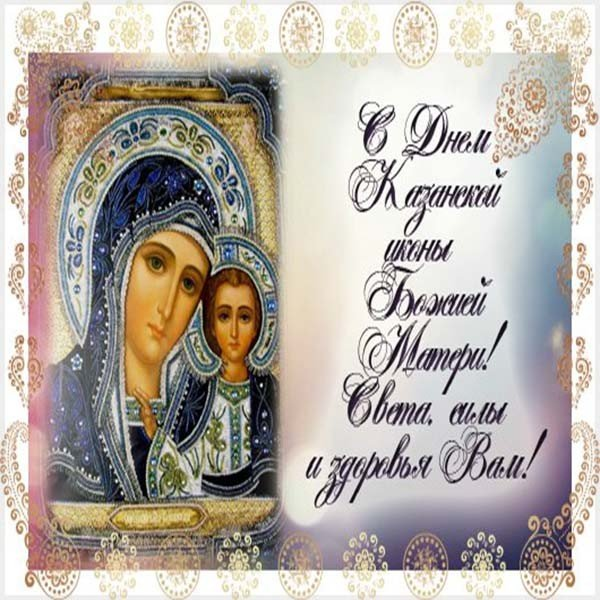 Поздравление с иконой казанской богоматери