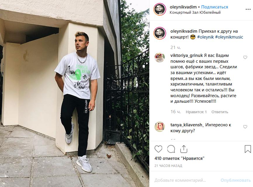 Пиво и креветки: украинский певец засветился на отдыхе в Крыму