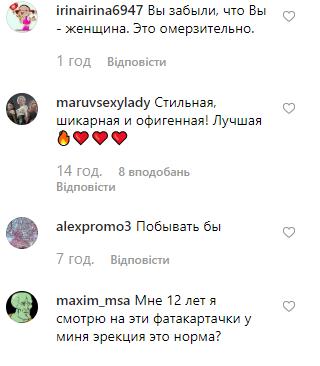 """""""Разврат и деградация"""": Maruv показала свою концертную жизнь"""