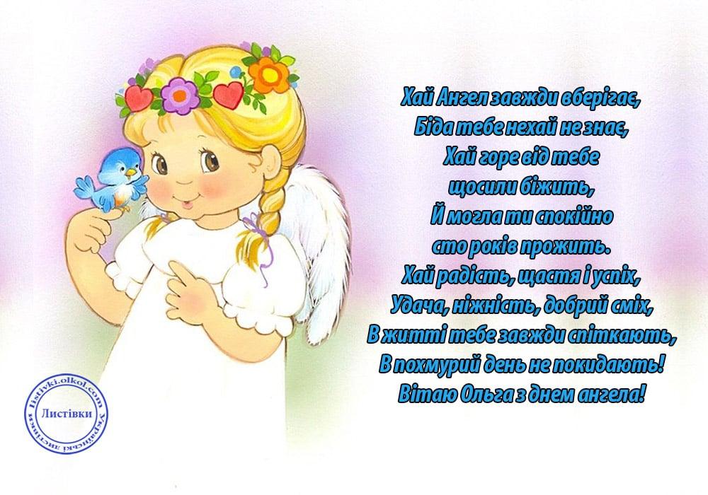 Поздравительные открытки к дню ангела ольги, открыток дети