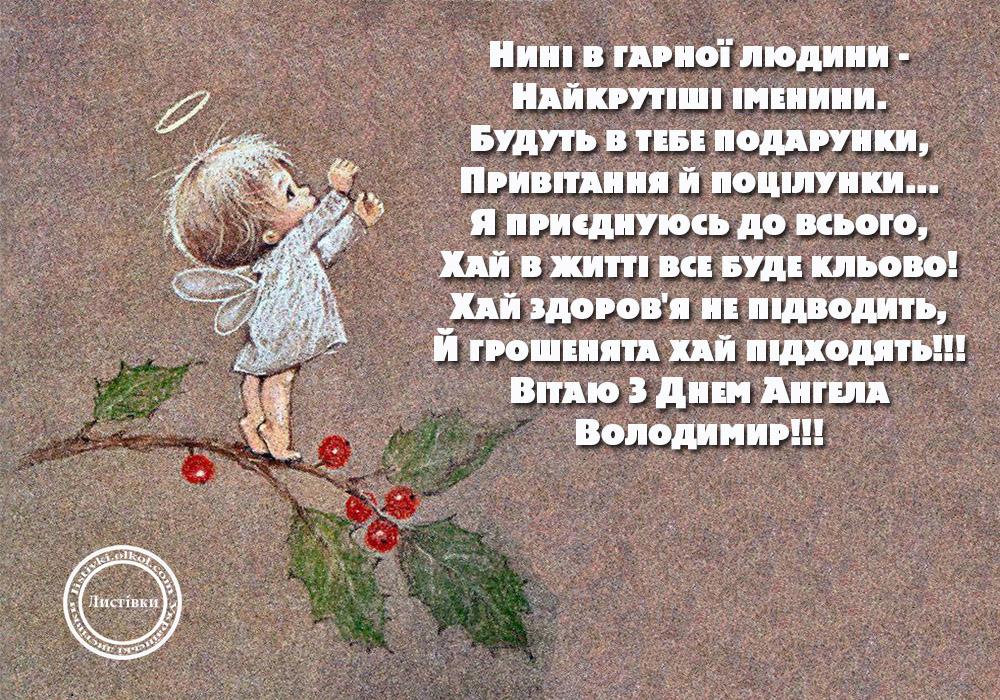 Открыток новый, открытки день ангела владимира