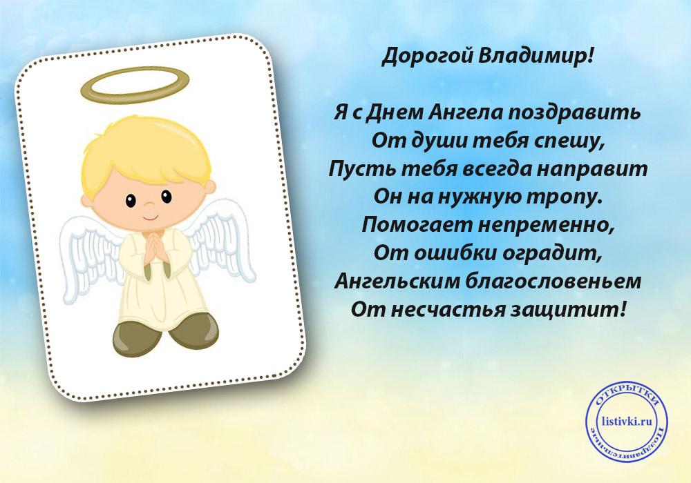 Поздравления, день имени владимир поздравления картинки