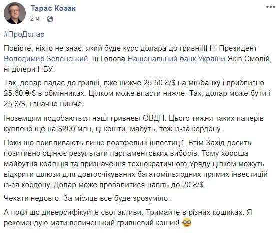 Тарас Козак / facebook.com/t.m.kozak