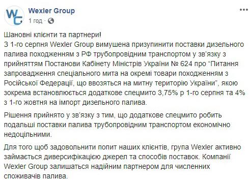 Крупнейший импортер дизеля заявил о прекращении поставок из России