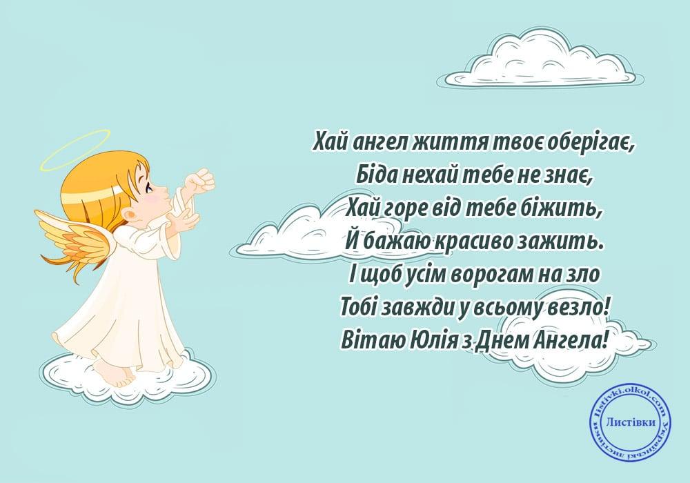 Открытка с днем ангела юля, открыток
