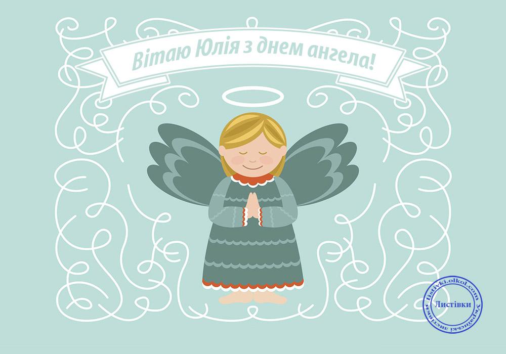 С днем ангела юлия открытки, двумя